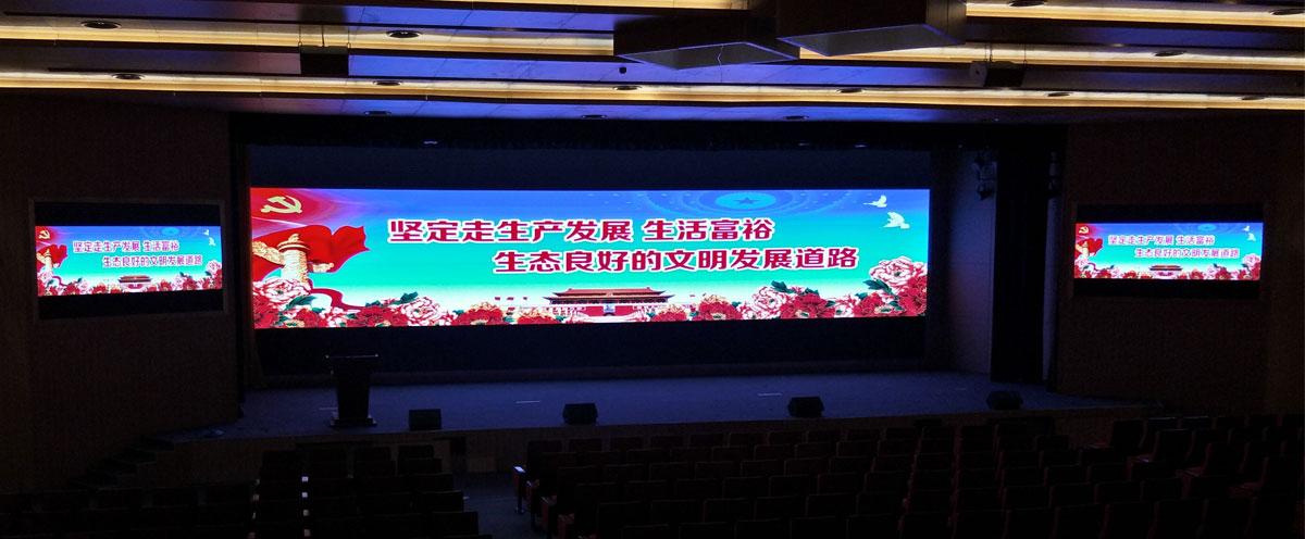 重庆大学附属学院大教室P3室内LED大屏幕83㎡