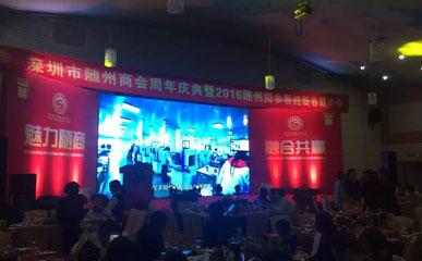 随州深圳商会年会P3.91户内LED租赁屏12㎡