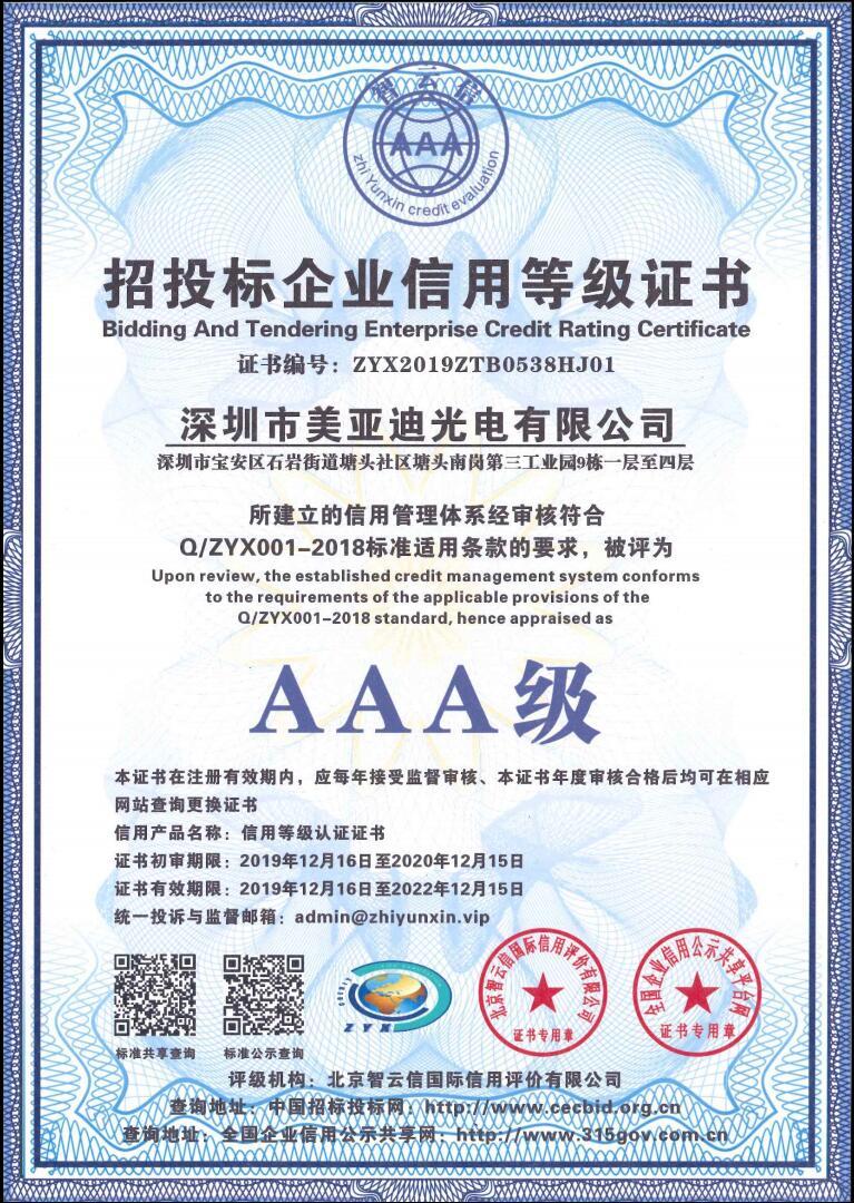 AAA投标信用等级证书