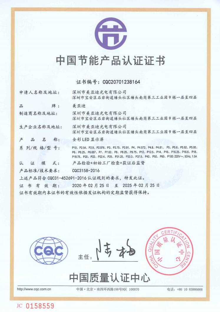 中国产品节能认证证书
