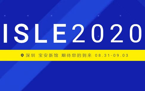 【展会预告】美亚迪好创意,尽在ISLE 2020