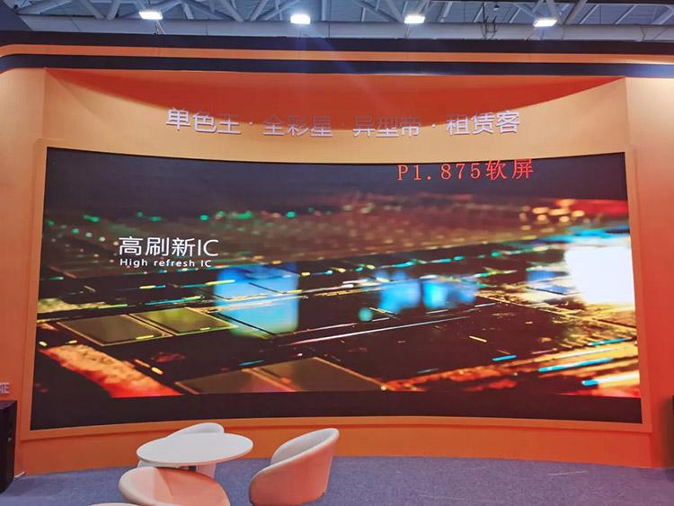 美亚迪P1.875高清LED柔性屏软模组