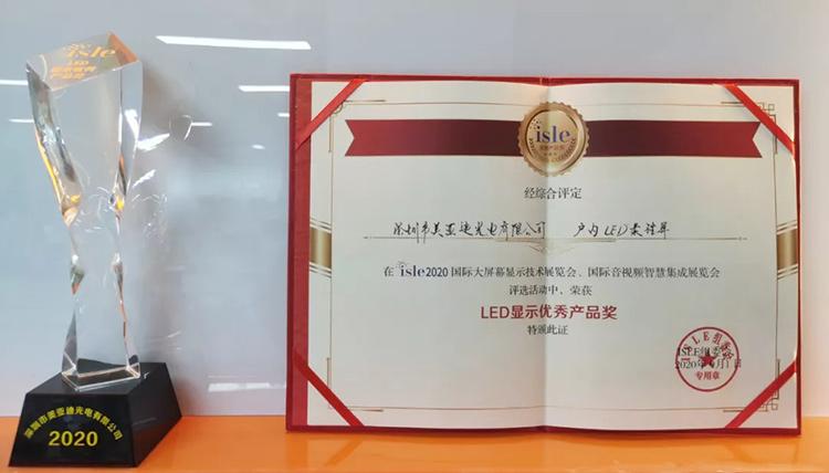 """美亚迪LED柔性屏荣获""""LED显示优秀产品奖"""""""