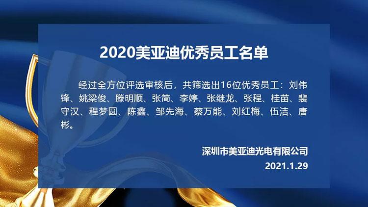 美亚迪2020年度优秀员工名单