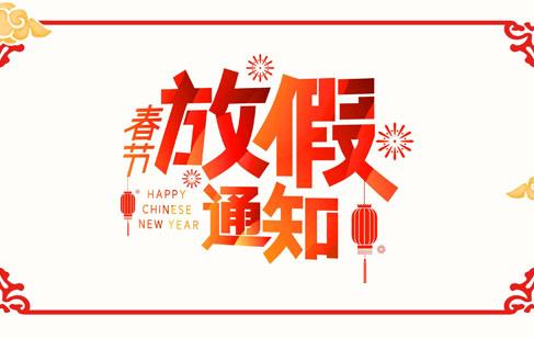 美亚迪春节放假通知