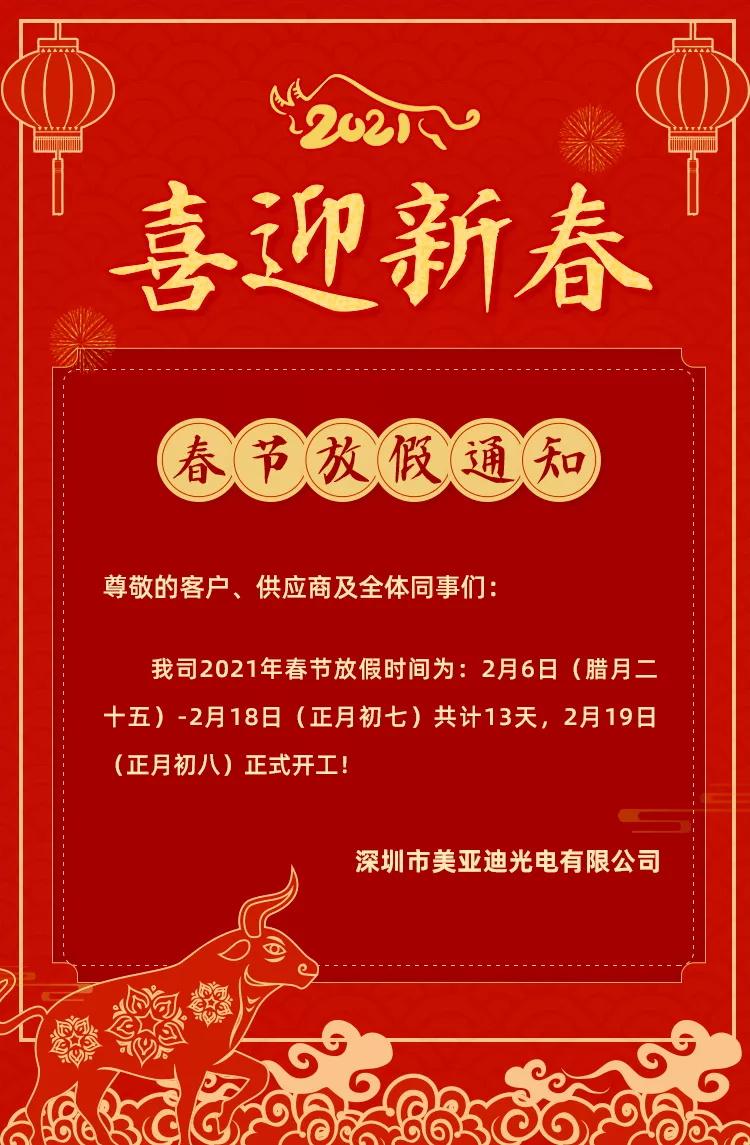 美亚迪2021春节放假通知