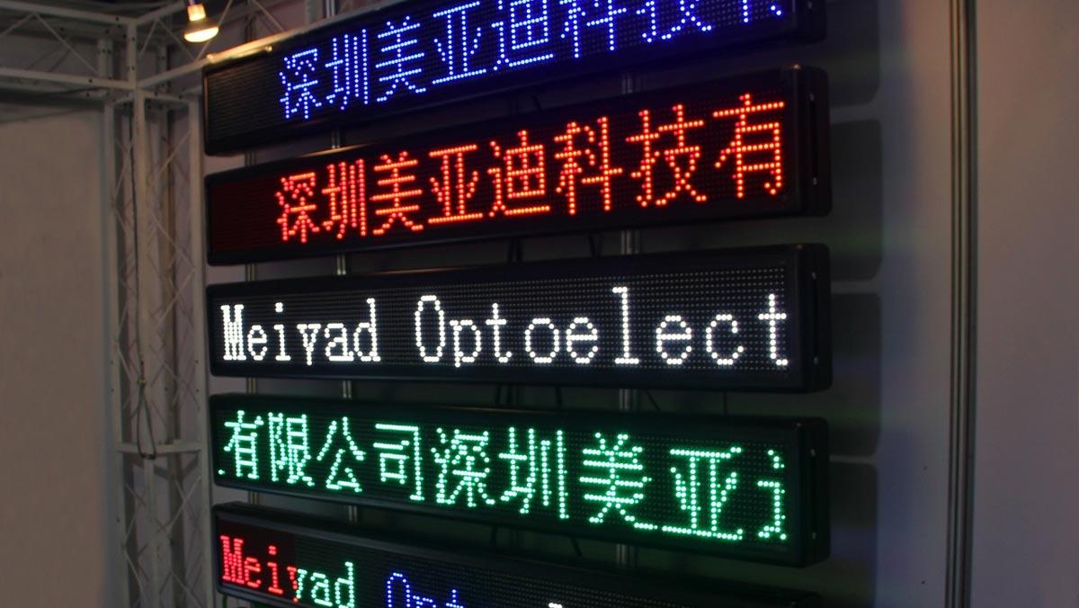 户内单色LED显示屏