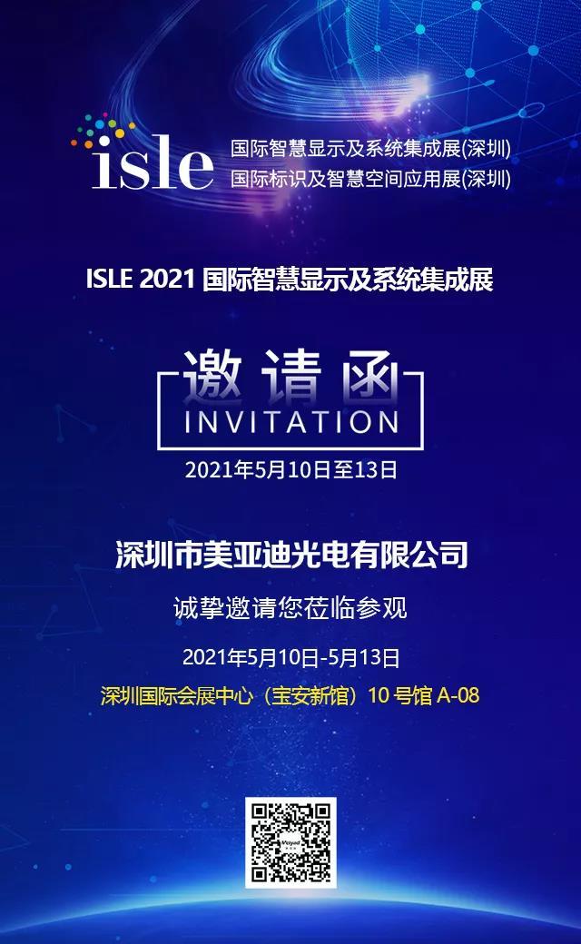 2021广州ISLE展,美亚迪恭候您的光临